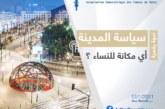 """الجمعية الديمقراطية لنساء المغرب تنظم ندوة رقمية : """"سياسة المدينة: أية مكانة للنساء ؟"""""""
