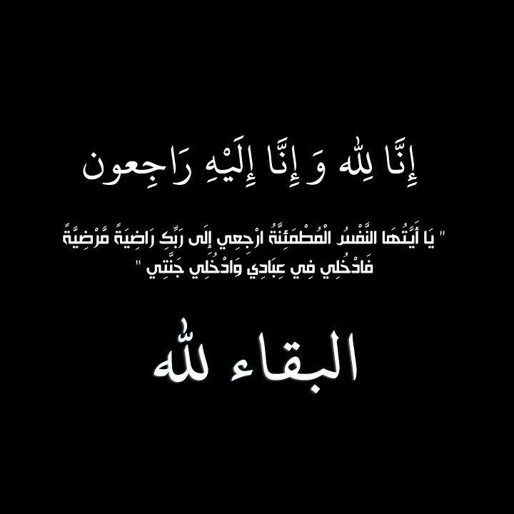 إبن خالة الزميل عبد النبي الصفوي في ذمة الله