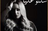 """زينة الداودية تستعد لإطلاق أغنيتها الجديدة """"سكتو عليا"""""""